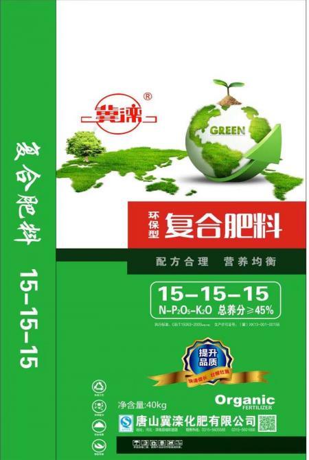 环保型复合肥 15-15-15